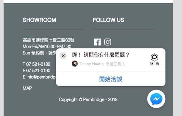 盤橋網頁-臉書客服