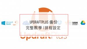 Wordpress Undraftplus 教學 | 無痛備份 | 簡單