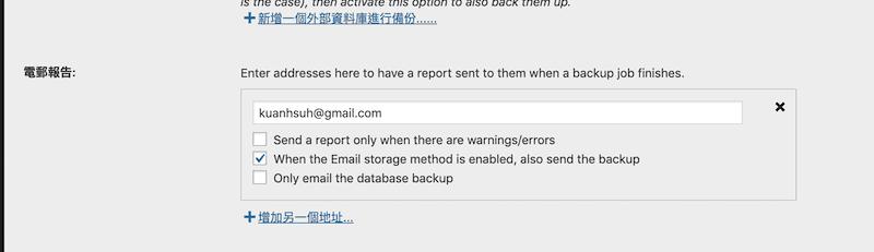 Updraftplus email 通知